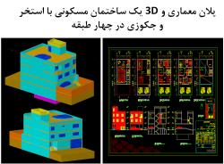 نقشه دو بعدی و سه بعدی ساختمان مسکونی دوبلکس در چهار طبقه همراه با استخر و جکوزی به متراژ 550 متر مربع