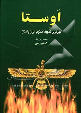 مقاله آئین اوستا ایران هفت هزار سال پیشینه تمدن